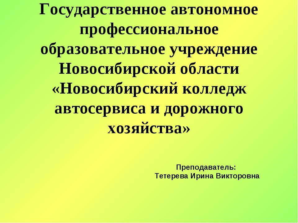 Государственное автономное профессиональное образовательное учреждение Новоси...