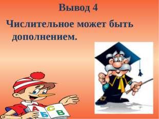 Вывод 4 Числительное может быть дополнением.