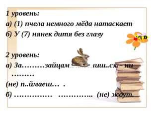 1 уровень: а) (1) пчела немного мёда натаскает б) У (7) нянек дитя без глазу