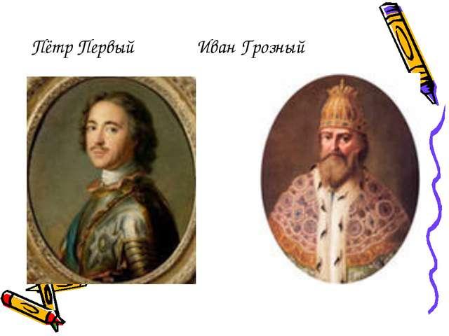 Пётр Первый Иван Грозный