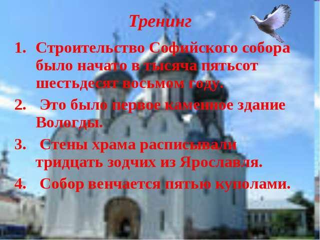 Строительство Софийского собора было начато в тысяча пятьсот шестьдесят восьм...
