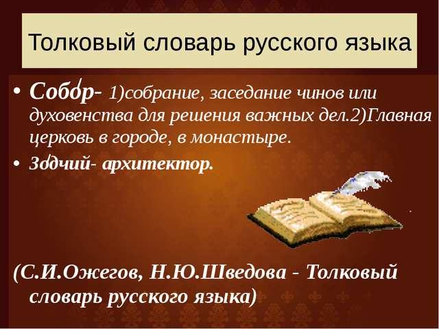 Собор- 1)собрание, заседание чинов или духовенства для решения важных дел.2)Г...