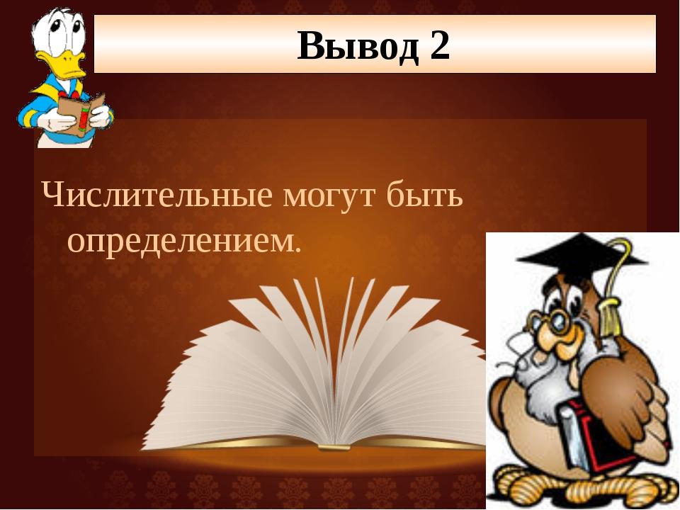 Вывод 2 Числительные могут быть определением.
