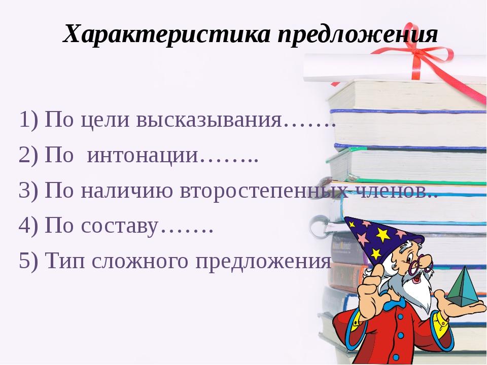 Характеристика предложения 1) По цели высказывания……. 2) По интонации…….. 3)...