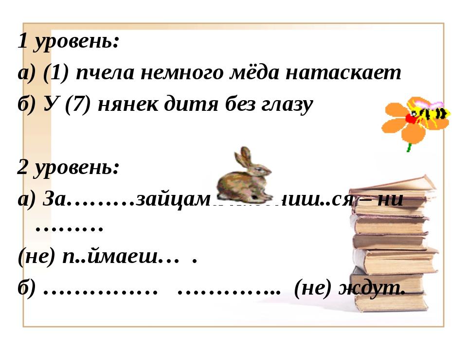 1 уровень: а) (1) пчела немного мёда натаскает б) У (7) нянек дитя без глазу...