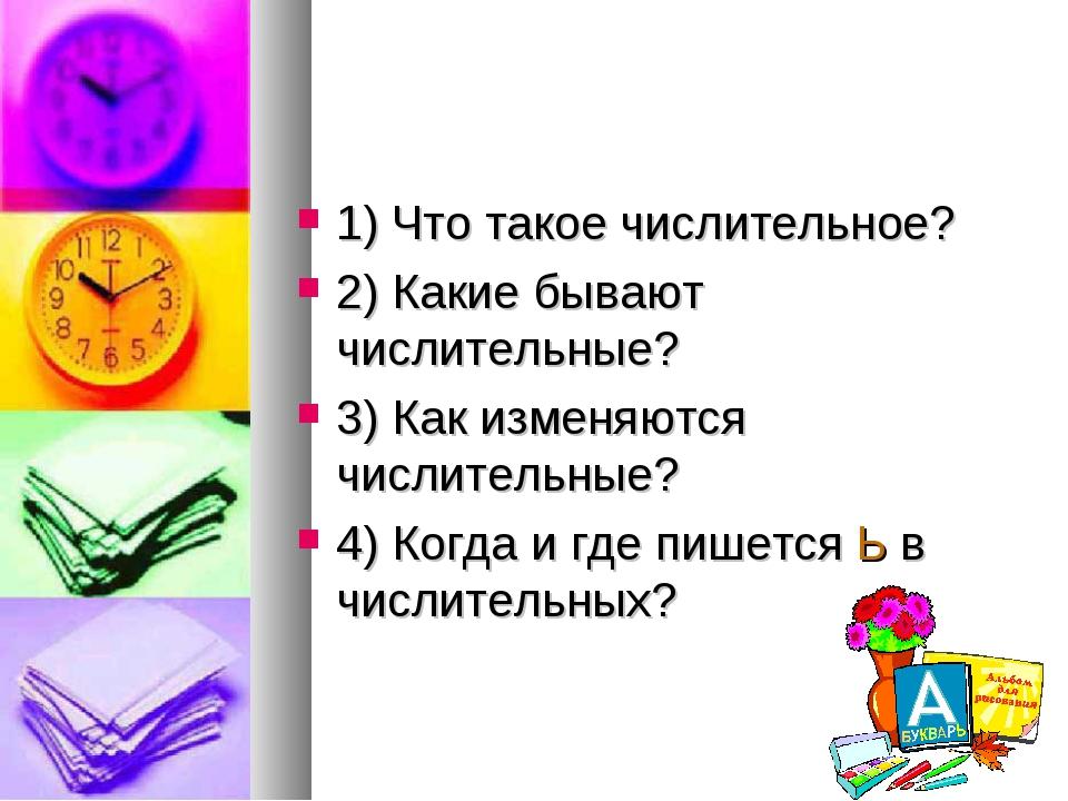 1) Что такое числительное? 2) Какие бывают числительные? 3) Как изменяются чи...
