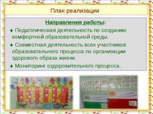 План реализации Направления работы:  Педагогическая деятельность по созданию