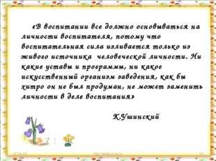 * http://aida.ucoz.ru * «В воспитании все должно основываться на личности вос