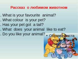 Рассказ о любимом животном What is your favourite animal? What colour is your