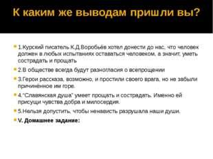 К каким же выводам пришли вы? 1.Курский писатель К.Д.Воробьёв хотел донести д