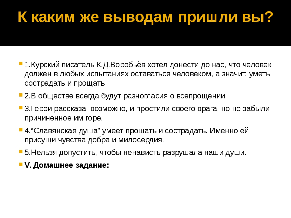 К каким же выводам пришли вы? 1.Курский писатель К.Д.Воробьёв хотел донести д...