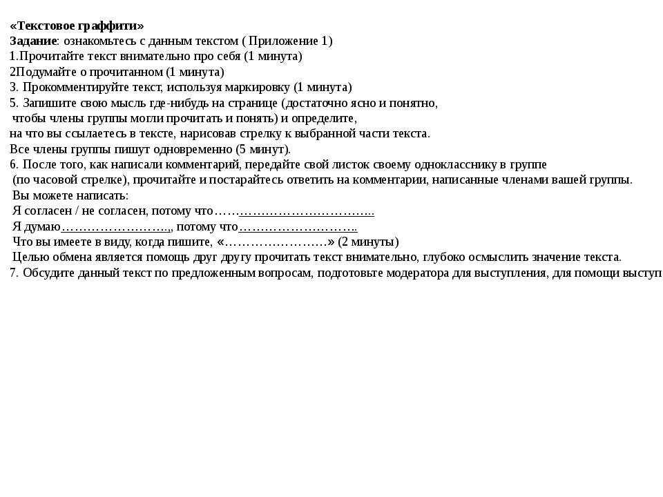 «Текстовое граффити» Задание: ознакомьтесь с данным текстом ( Приложение 1)...