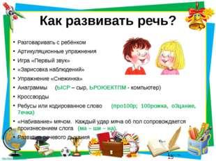 Как развивать речь? Разговаривать с ребёнком Артикуляционные упражнения Игра