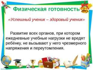 Физическая готовность «Успешный ученик – здоровый ученик» Развитие всех орган