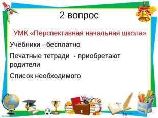 2 вопрос УМК «Перспективная начальная школа» Учебники –бесплатно Печатные тет