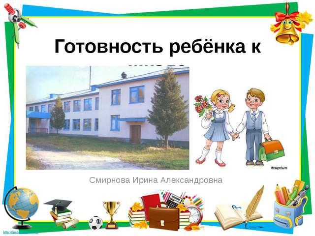 Готовность ребёнка к школе Смирнова Ирина Александровна