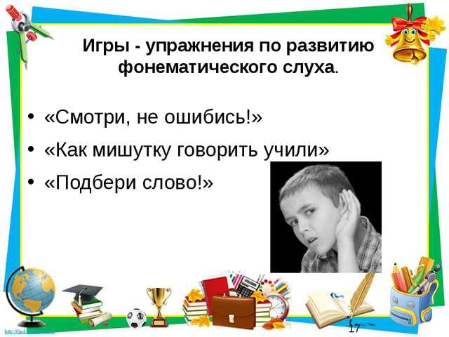 Игры - упражнения по развитию фонематического слуха. «Смотри, не ошибись!» «К...