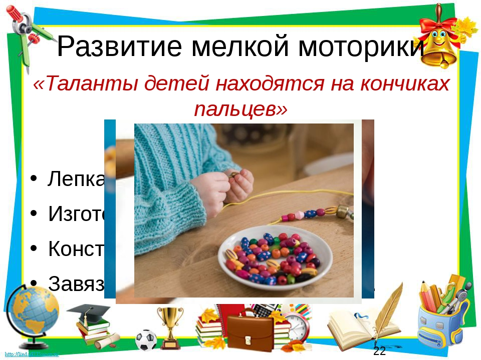 Развитие мелкой моторики «Таланты детей находятся на кончиках пальцев» Лепка....