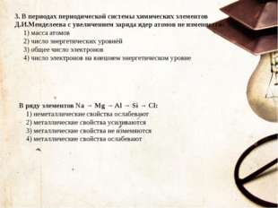 3. В периодах периодической системы химических элементов Д.И.Менделеева с уве