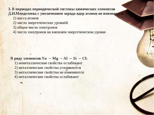 3. В периодах периодической системы химических элементов Д.И.Менделеева с уве...