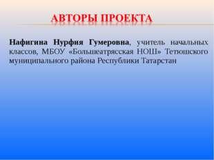 Нафигина Нурфия Гумеровна, учитель начальных классов, МБОУ «Большеатрясская Н