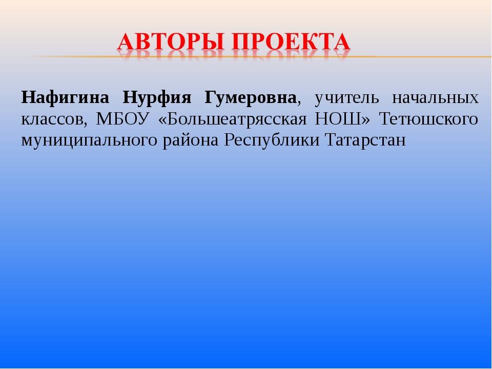 Нафигина Нурфия Гумеровна, учитель начальных классов, МБОУ «Большеатрясская Н...