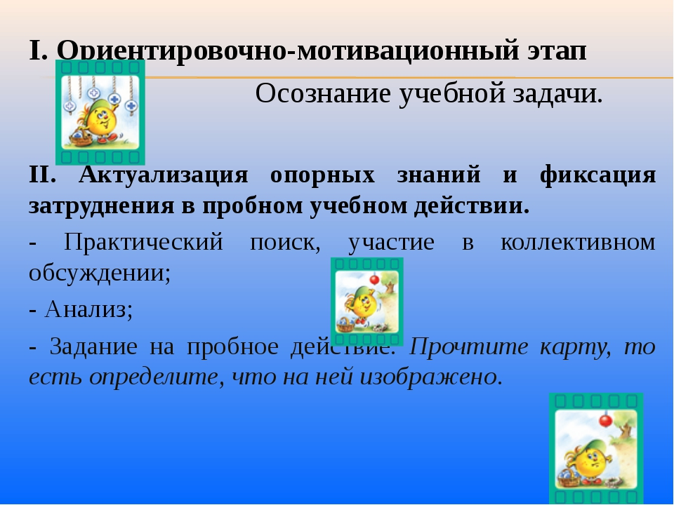 I. Ориентировочно-мотивационный этап Осознание учебной задачи. II. Актуализац...