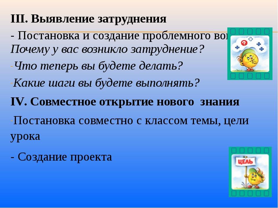 III. Выявление затруднения - Постановка и создание проблемного вопроса: Почем...