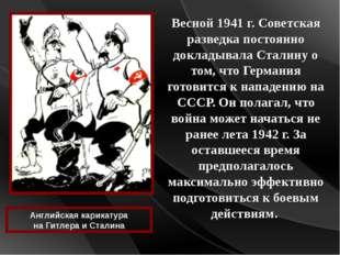 Весной 1941 г. Советская разведка постоянно докладывала Сталину о том, что Ге