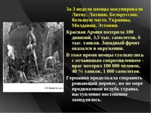 За 3 недели немцы оккупировали Литву, Латвию, Белоруссию, большую часть Украи