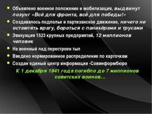 Объявлено военное положение и мобилизация, выдвинут лозунг «Всё для фронта, в