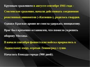 Крупным сражением в августе-сентябре 1941 года - Смоленское сражение, начали