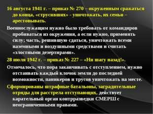 16 августа 1941 г. – приказ № 270 – окруженным сражаться до конца, «струсивши