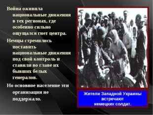 Война оживила национальные движения в тех регионах, где особенно сильно ощуща