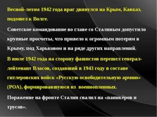 Весной-летом 1942 года враг двинулся на Крым, Кавказ, подошел к Волге. Советс