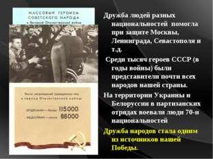 Дружба людей разных национальностей помогла при защите Москвы, Ленинграда, Се