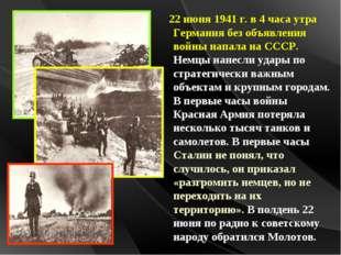 22 июня 1941 г. в 4 часа утра Германия без объявления войны напала на СССР.