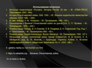 Использованная литература: Школьная энциклопедия «Руссика». История России.
