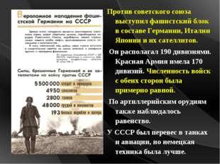 Против советского союза выступил фашистский блок в составе Германии, Италии Я