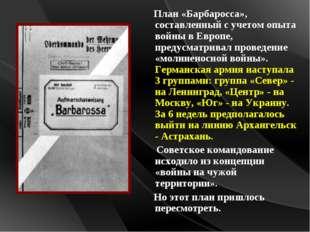 План «Барбаросса», составленный с учетом опыта войны в Европе, предусматрива