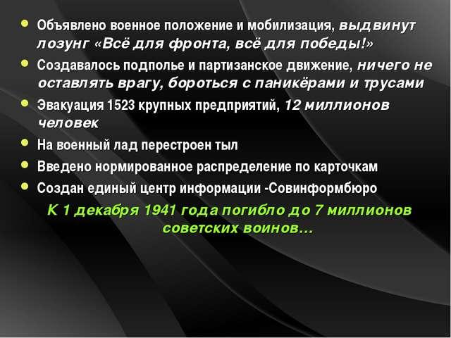 Объявлено военное положение и мобилизация, выдвинут лозунг «Всё для фронта, в...
