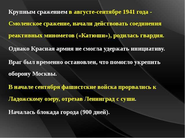 Крупным сражением в августе-сентябре 1941 года - Смоленское сражение, начали...
