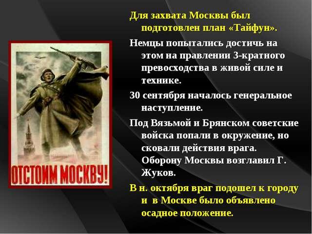 Для захвата Москвы был подготовлен план «Тайфун». Немцы попытались достичь на...
