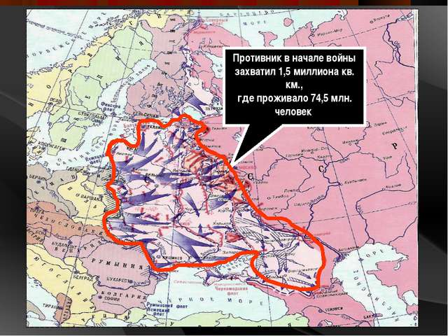 Противник в начале войны захватил 1,5 миллиона кв. км., где проживало 74,5 м...