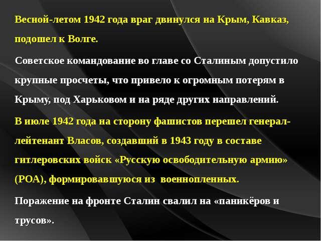 Весной-летом 1942 года враг двинулся на Крым, Кавказ, подошел к Волге. Советс...