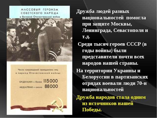 Дружба людей разных национальностей помогла при защите Москвы, Ленинграда, Се...
