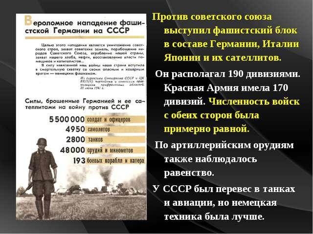Против советского союза выступил фашистский блок в составе Германии, Италии Я...