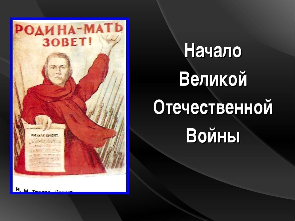 Начало Великой Отечественной Войны
