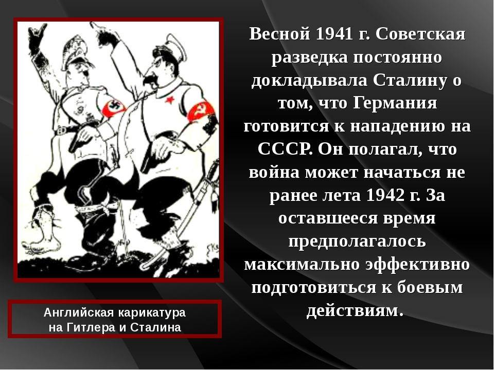 Весной 1941 г. Советская разведка постоянно докладывала Сталину о том, что Ге...