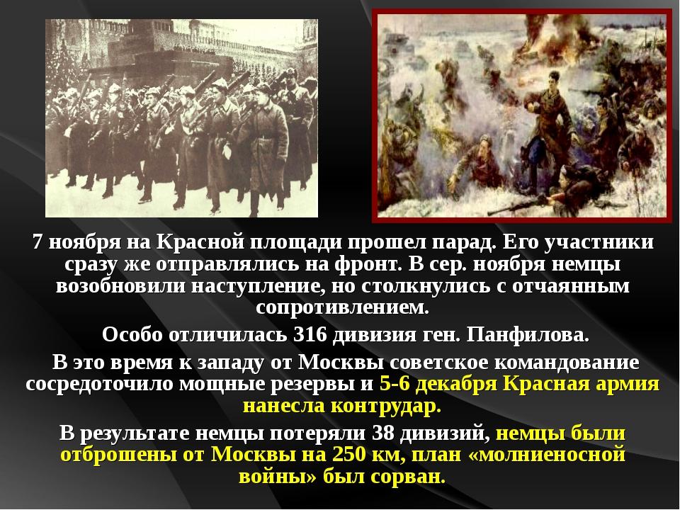 7 ноября на Красной площади прошел парад. Его участники сразу же отправлялись...